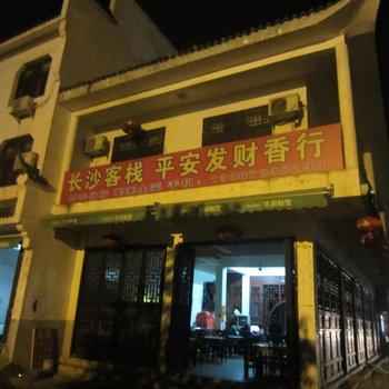 衡阳南岳长沙客栈图片23