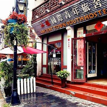黄山小镇国际青年旅舍(老街店)图片0