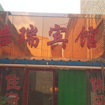 吴忠浩瑞宾馆