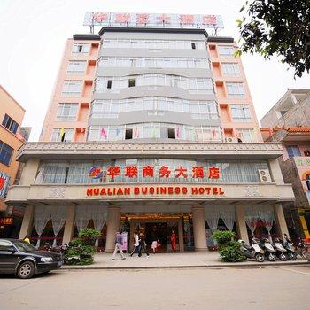 桂平华联商务大酒店(贵港)