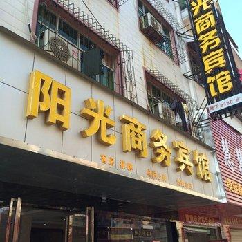 咸宁阳光商务宾馆