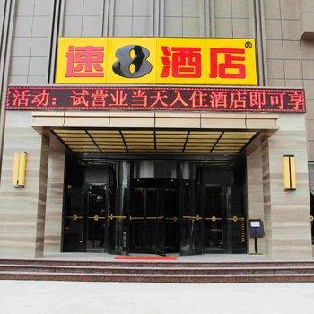 速8酒店(咸宁银泉大道店)
