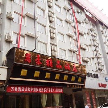 驻马店万豪酒店(天中山大道店)