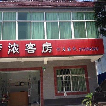 上海梦浓旅馆