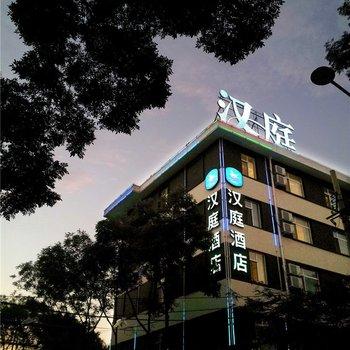 (新品)汉庭酒店(太原新建北路店)