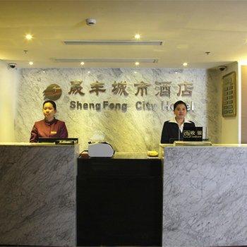 邵武晟丰城市酒店酒店预订