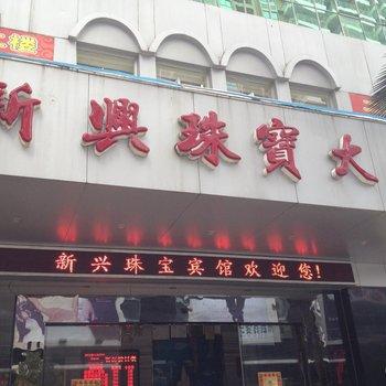 梧州新兴珠宝宾馆