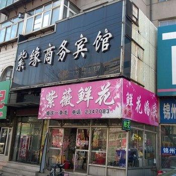 锦州紫缘商务宾馆
