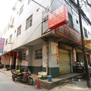 西安鑫悦宾馆(高楼村店)