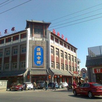 北京伯鑫宾馆(护国寺店)