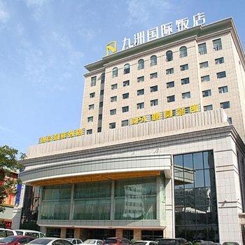 宁夏九洲国际饭店(银川)