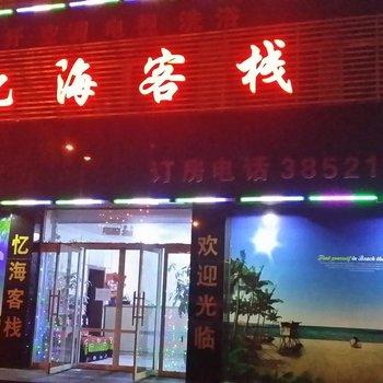 锦州忆海客栈图片11