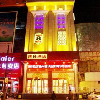 速8酒店(锦州锦华店)