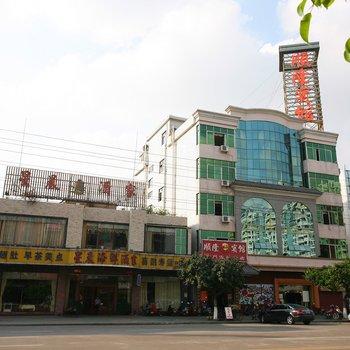 佛山顺德顺隆宾馆(龙门客栈分店)图片4