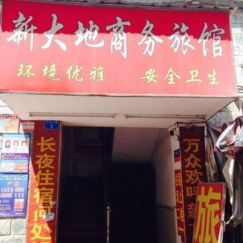 深圳新大地商务旅馆