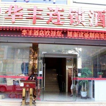 深圳华丰连锁酒店(塘朗店)