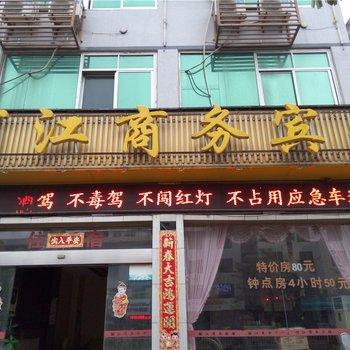莆田丽江商务宾馆