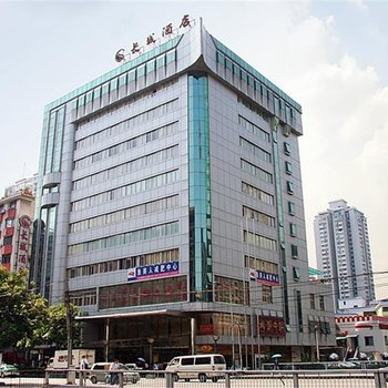 广州长城酒店