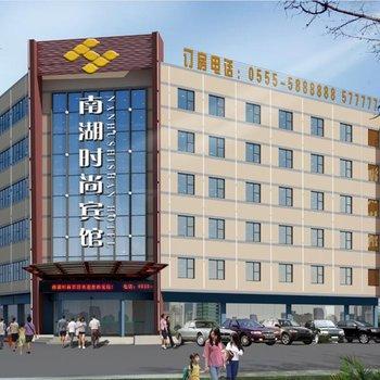 艾客酒店(湖东路店原南湖时尚宾馆)