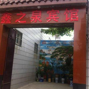 章丘鑫之泉宾馆