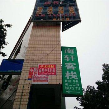 西充南轩客栈图片4