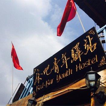 西江床吧国际青年旅舍图片0