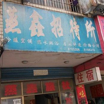 衡阳市蒸鑫招待所