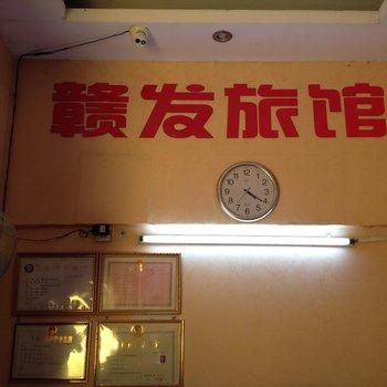 梧州赣发旅馆