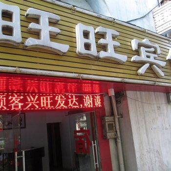 旺旺宾馆(宜春)