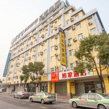 如家快捷酒店(上海虹桥北虹路北新泾地铁站店)
