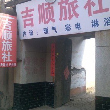 夏津吉顺旅社