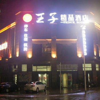 宜宾江安王子精品酒店