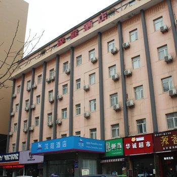 汉庭酒店(南京大行宫店)(原新街口大行宫店)