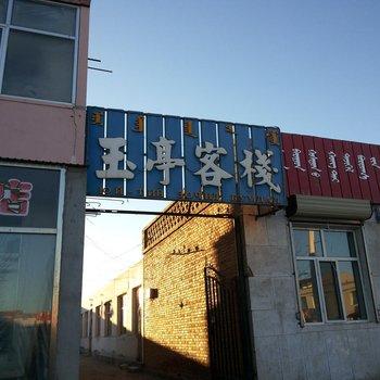 锡林郭勒盟客栈-图片_0