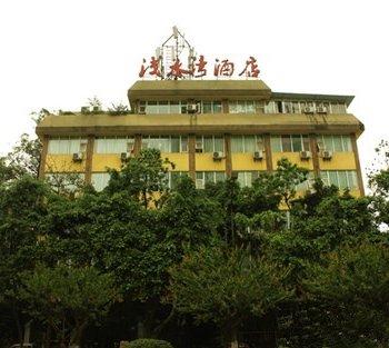 宜宾浅水湾商务酒店