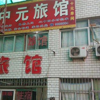 沧州中元旅馆