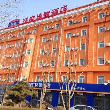 汉庭酒店(沈阳西站店)