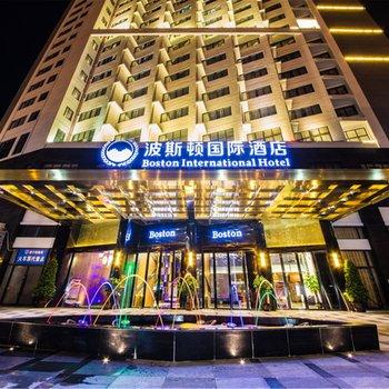 南宁波斯顿国际酒店