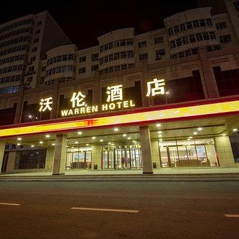 长春沃伦酒店