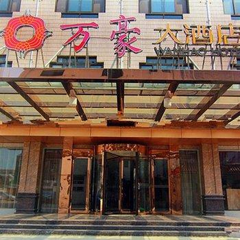 淮安万豪大酒店