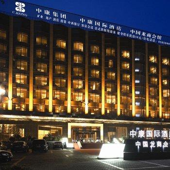 北京中康國際酒店