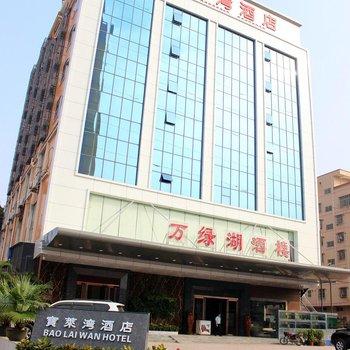 深圳宝莱湾商务酒店