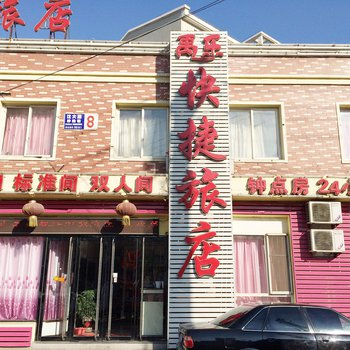 沈阳禹乐快捷旅店