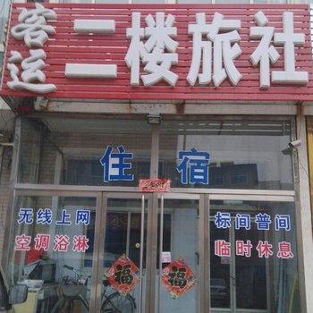 锦州沟帮子客运二楼旅社