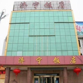 济宁饭店(市中区)