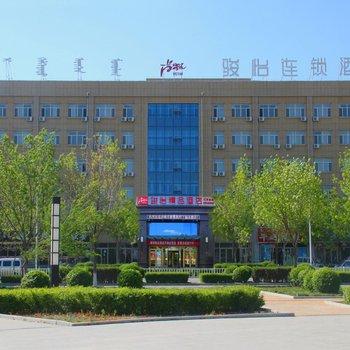 赤峰骏怡精品酒店(巴林左旗振兴大街店)