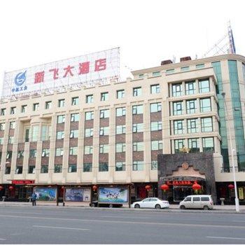 新乡新飞大酒店