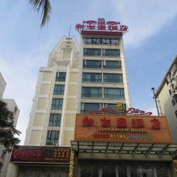 海口新南国酒店