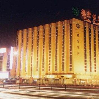 北京德宝饭店