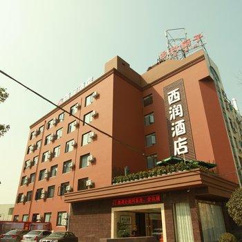 成都西润酒店(成都火车东站店)